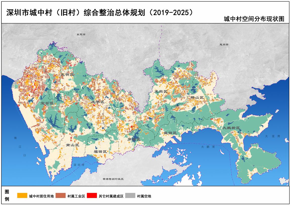 201903-深圳市城中村(旧村)综合整治总体规划(2019-2025)